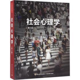 社会心理学(D3版)托马斯·吉洛维奇9787518410583中国轻工业出版社2016-10-01哲学心理学