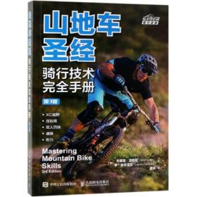 山地车  :骑行技术完全手册(第3版)李·麦考马克9787115506955人民邮电出版社2019-07-01体育