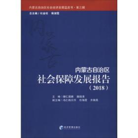 内蒙古自治区社会保障发展报告(2018)娜仁图雅9787509656839经济管理出版社2019-08-01军事