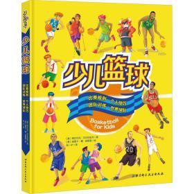 如初见正版图书!少儿篮球阿尔贝托·贝尔托拉齐9787571404017北京科学技术出版社2019-09-01体育书籍