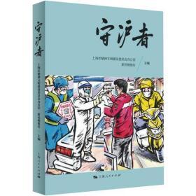 守沪者上海市精神文明建设委员会办公9787208164963上海人民出版社2020-08-01军事