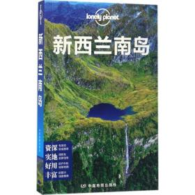 如初见正版图书!孤独星球Lonely Planet 国际指南系列 新西兰南岛澳大利亚LonelyPlanet公司9787503198076中国地图出版社2017-03-01地理书籍