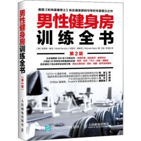 男 健身房训练全书 第2版米亚特·墨菲9787115516503人民邮电出版社2019-12-01体育