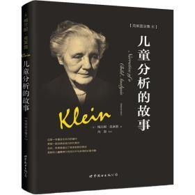 如初见正版图书!儿童分析的故事梅兰妮·克莱茵9787519239916世界图书出版有限公司北京分公司2018-04-20哲学心理学书籍