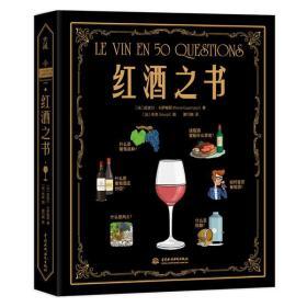 红酒之书(精)谢巧娟9787517094111中国水利水电出版社2021-04-01体育