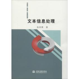 如初见正版图书!文本信息处理张世  787517069263中国水利水电出版社2019-02-01计算机与互联网书籍