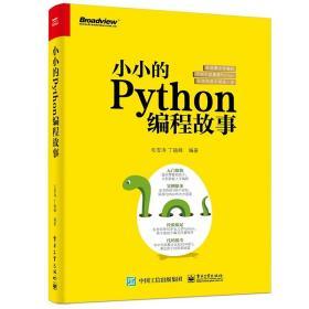 如初见正版图书!小小的PYTHON编程故事毛雪涛9787121354014电子工业出版社2019-01-01计算机与互联网书籍