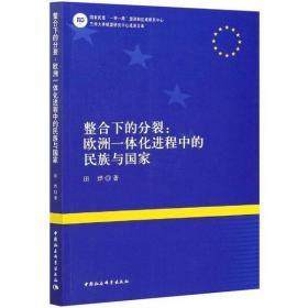 整合下的分裂:欧洲一体化进程中的民族与  田烨9787520377591中国社会科学出版社2021-03-01军事