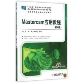 如初见正版图书!MASTERCAM应用教程(D4版)/张延张延9787111516514机械工业出版社2015-11-01计算机与互联网书籍