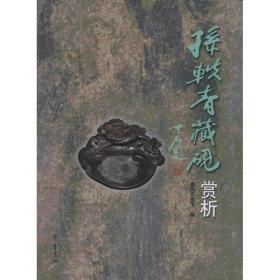 孙轶青藏砚赏析春风无忧子9787533331610齐鲁书社2014-05-01哲学心理学