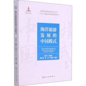 如初见正版图书海洋旅游发展的中国模式石培华9787503266485中国旅游出版社2021-04-01经济书籍