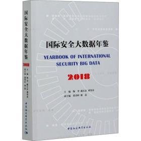 国际安全大数据年鉴 2018陶坚9787520374415中国社会科学出版社2020-10-01军事