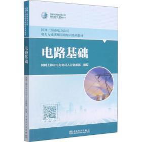 如初见正版图书电路基础国网上海市电力公司人力 源部9787519853679中国电力出版社2020-12-01工程技术书籍