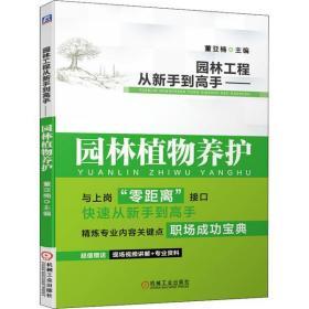 如初见正版图书园林工程从新手 高 ——园林植物养护董亚楠9787111673040机械工业出版社2021-05-01工程技术书籍
