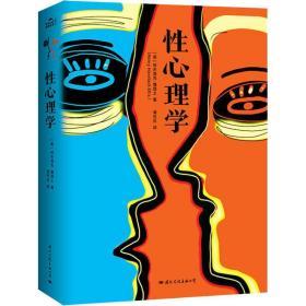 如初见正版图书! 心理学哈夫洛克·霭理士9787512511019中央文献出版社2019-03-22哲学心理学书籍