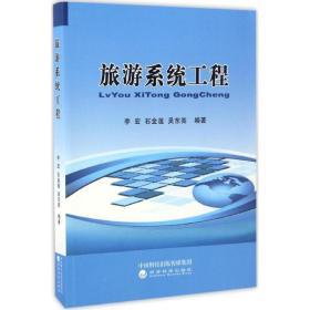 如初见正版图书!旅游系统工程李宏9787514173628经济科学出版社2017-02-01地理书籍