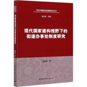 现代  建构视野下的街道办事处制度研究/当代中国政治制度研究丛书袁则文著9787520380317中国社会科学出版社2021-03-01军事