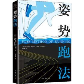 如初见正版图书!姿势跑法尼古拉斯·罗曼诺夫9787544294874南海出版公司2019-05-01体育书籍