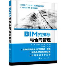 如初见正版图书!BIM招投标与合同管理冯伟9787122325419化学工业出版社2018-09-01工程技术书籍