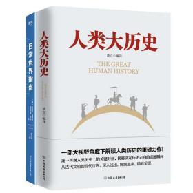 迷人的理 +人类大历史米歇尔·莫菲特9787559631275北京联合出版社 等2019-07-01体育