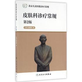 如初见正版图书!皮肤科诊疗常规(D2版)北京儿童医院9787117226370人民卫生出版社2016-06-01医药卫生书籍