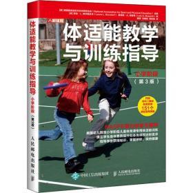 体适能教学与训练指导 小学阶段(第3版)美   运动与  教9787115530066人民邮电出版社2020-07-01体育