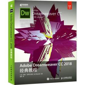 如初见正版图书!Adobe   ea weaver CC 2018经典教程吉姆·马伊瓦尔德9787115500588人民邮电出版社2019-01-01计算机与互联网书籍