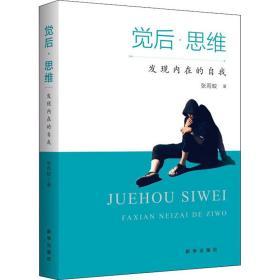 觉后·思维 发现内在的自我张雨蛟9787516648599新华出版社2019-12-01哲学心理学