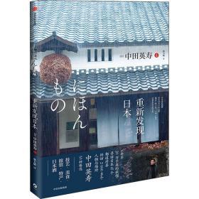 如初见正版图书!重新发现日本中田英寿9787521713329中信出版社2020-05-01地理书籍