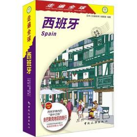 如初见正版图书!西班牙日本《走遍全球》编辑室9787503257841中国旅游出版社2017-03-01地理书籍