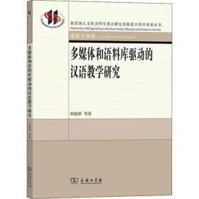 多媒体和语料库驱动的汉语教学研究