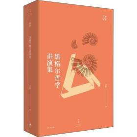 黑格尔哲学讲演集贺麟9787208155640上海人民出版社2019-05-01哲学心理学