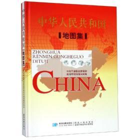 如初见正版图书!中华人民共和国地图集星球地图出版社9787547125441星球地图出版社2019-01-01地理书籍
