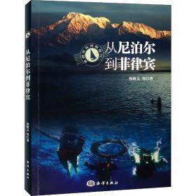 如初见正版图书!从尼泊尔到菲律宾张树义9787521001457中国海洋出版社2018-08-01地理书籍