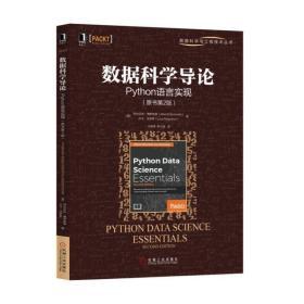 如初见正版图书!数据科学导论:PYTHON语言实现(原书D2版)卢卡·马萨罗9787111589860机械工业出版社2018-03-01计算机与互联网书籍
