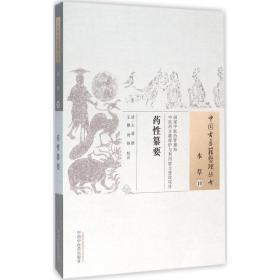 如初见正版图书!药 纂要王逊9787513228077中国 医 出版社2015-12-01医药卫生书籍