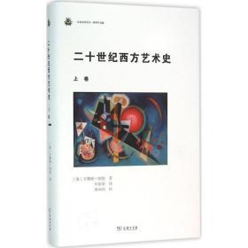 如初见正版图书!二十世纪西方艺术 ( 卷)苏珊娜·帕弛9787100115278商务印书馆2016-01-01艺术书籍