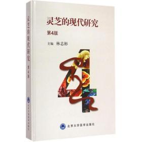 灵芝的现代研究(D4版)林志彬9787565910562北京大学医学出版社2015-04-01体育