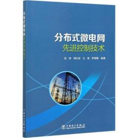 如初见正版图书分布式微电网  控制技术范辉9787519849108中国电力出版社2020-12-01工程技术书籍