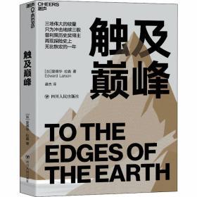 如初见正版图书!触及  爱德华·拉森9787220119286四川人民出版社2020-08-01地理书籍