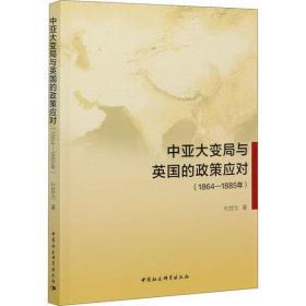 中亚大变局与英国的政策应对(1864-1885年)杜哲元9787520379137中国社会科学出版社2021-03-01军事