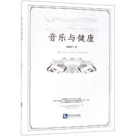 如初见正版图书!音乐与健康陈俊伊9787513059428知识产权出版社2018-12-06哲学心理学书籍