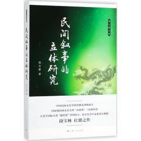 如初见正版图书!民间叙事的立体研究段宝林9787208150331上海人民出版社2018-05-01童书书籍