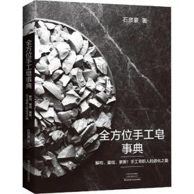 手工皂事典石彦豪9787572502019河南科学技术出版社2021-01-01体育