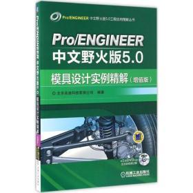 如初见正版图书!Pro/ENGINEER中文野火版5.0模具设计实例精解(增值版)北京兆迪科技有限公司9787111558392机械工业出版社2017-03-01计算机与互联网书籍