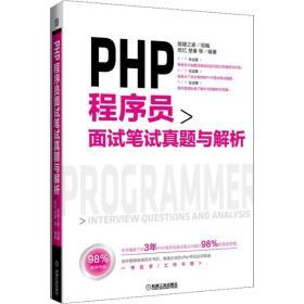 如初见正版图书!PHP程序员面试笔试真题与解析琉忆9787111612919机械工业出版社2019-01-01计算机与互联网书籍