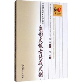 如初见正版图书!象形太极古传戒尺剑刘龙9787500956365人民体育出版社2019-12-01体育书籍