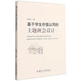 如初见正版图书基于学生价值认同的主题班会设计张鲁川著9787567234741苏州大学出版社2021-03-01艺术书籍