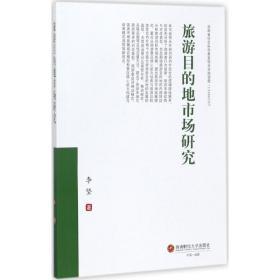 如初见正版图书!旅游目的地市场研究李坚9787550427976西南财经大学出版社2016-12-01地理书籍
