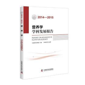 如初见正版图书!(2014-2015)营养学学科发展报告中国营养学会9787504670892中国科学技术出版社2016-04-01医药卫生书籍